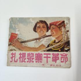 扎根黎寨干革命-广阔天地炼红心1