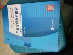 产业专利分析报告(第7册):农业机械