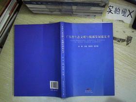 廣東省生態文明與低碳發展藍皮書  ,