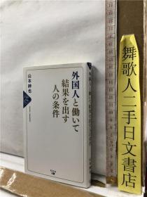外国人と働いて结果を出す人の条件 山本绅也 幻冬舎 日文原版64开综合书