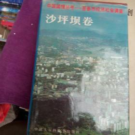中国国情丛书—百县市经济社会调查.沙坪坝卷