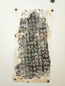 约民国时期 景明四年等 墓志铭拓片三副  有缺肉 见图 两大一小 尺寸分别是:74x25,63x31,39x20