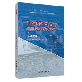 油气田地面建设标准化监理技术手册