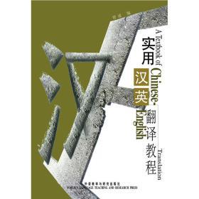 实用汉英翻译教程(新)——北外名师力作,英语专业必备翻译教材