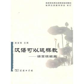汉语可以这样教——语言技能篇