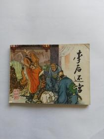 李后还宫   传统戏曲故事