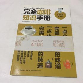 完全咖啡知识手册