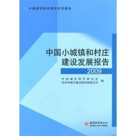 中国城市科学研究系列报告:中国小城镇和村庄建设发展报告[  2009]