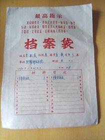 档案袋/套红语录/大16开