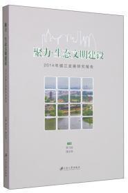 聚力·生态文明建设