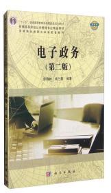 电子政务第二2版徐晓林杨兰蓉科学出版社 9787030490100o