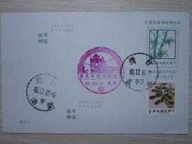 中华民国邮政明信片  嘉义80.12.16铁路通车典礼  邮资片贴票实寄