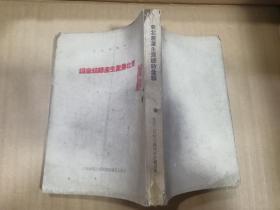1949年 东北农业生产总结汇编