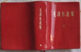 《毛泽东选集》一卷本(辽宁印)