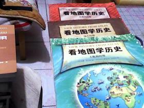 看地图学历史:、中世纪时期、大航海时期、近现代时期  (三本合售)