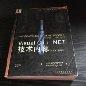 Visual C++.NET技术内幕(英文版·第6版)