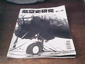 航空史研究 第83期