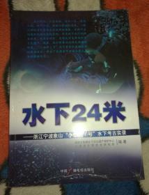 """正版新书 水下24米:浙江宁波象山""""小白礁1号""""水下考古实录"""