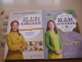 范志红吃对你的家常菜+范志红吃对你的家常菜2(2本合售)