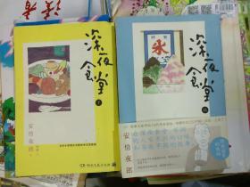 深夜食堂(第7、11集)2本合售,有书衣书腰,漫画版,品相以图片为准