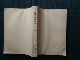 浙江中医杂志(1989年合订本)