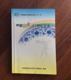 中国饮食文化研究文集 (第一辑)