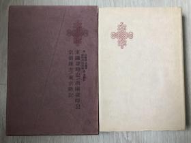 韩汉对照《东国岁时记/洌阳岁时记/京都杂志/东京杂记》(在韩)