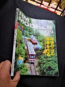 RM MODELS 192 一本铁道模型玩具书 吊挂赞歌