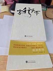 字行天下   测字小说   正版  中国矛盾文学奖  鲁迅文学奖得主