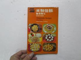 1976年版 欧阳纫诗编著《美点佳肴 简易点心》(中英对照)