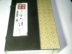 线装藏书馆-三十六计 (全四卷)图文本