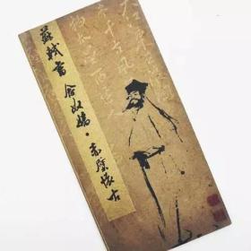 苏轼书法墨迹念奴娇赤壁怀古 善本宣纸手工经折装
