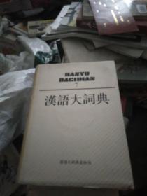 汉语大词典7