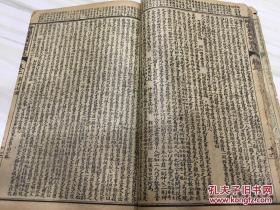 绘图东周列国志 卷二 红绿色插图 残本