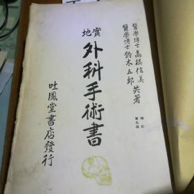 日文原版:实地外科手术书 增订第五版