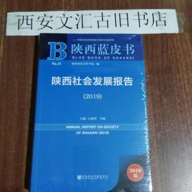 陕西蓝皮书:陕西社会发展报告(2019)