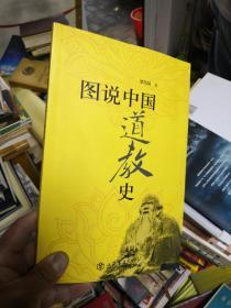 图说中国道教史         QQ5