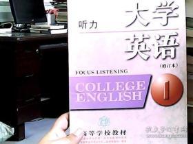 大学英语听力1修订本 虞苏美,李慧琴  上海外语教育出版社 9787