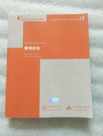 模湖控制 国际知名大学原版教材 --信息技术学科与电气工程学科系列19