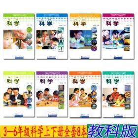 教育科学出版社小学三四五六年级上下册科学书课本全套 教科版科学