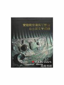 《宝鸡戴家湾与石鼓山出土商周青铜器》平装正版