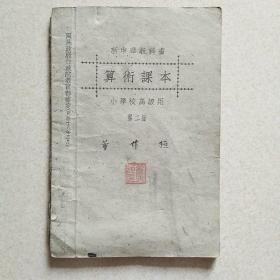 新中华教科书  算术课本 第二册(小学校高级用)