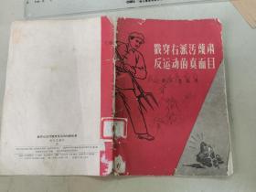 戳穿右派污蔑肃反运动的真面目(1957年1版2印)