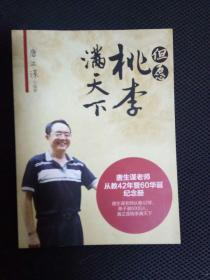 但愿桃李满天下  唐生谋老师从教42年暨60华诞纪念册