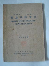 【民国旧书】简易英语会话