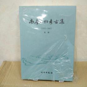 南粤文物考古集:1955~2002