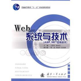 Web系统与技术(ASP.NET应用技术)