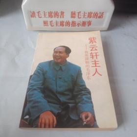《紫云轩主人_我所接触的毛泽东》