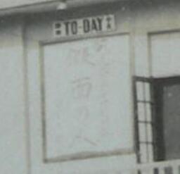"""民国老照片:民国上海乍浦路——威利大戏院。电影宣传广告——今日开映《假面情人》(1942年上演,导演:乔治•库克,主演:瑙玛•希拉)————(威利大戏院简介:前身1929年开业,初名""""好莱坞大戏院"""",后历经国民大戏院、威利大戏院、昭南剧场、民光戏院,解放后,更名胜利电影院,曾易名胜利新闻科教电影院、胜利艺术电影院)【韶华胜极系列】"""