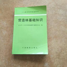 营造林基础知识